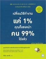 เปลี่ยนวิธีทำงานแค่ 1% คุณก็แซงหน้าคน 99% ได้แล้ว (ฉบับภาพประกอบ)
